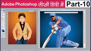 Adobe Photoshop Tutorial in hindi Part-10 how to use Gradient tool & paint bucket tool