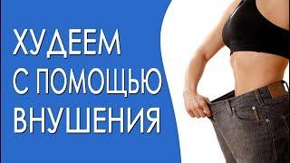 Как похудеть с помощью внушения?