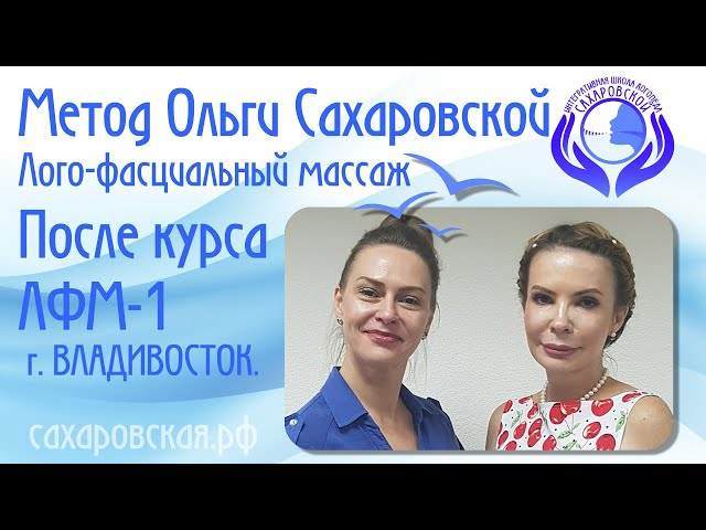 Метод О. Сахаровской. Лого-фасциальный массаж. После курса ЛФМ-1 и ЛФМ-2 г. Владивосток.
