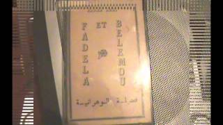 CHABA FADELA: mahlali noum 1ere version