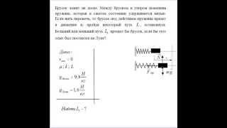 Урок 3. Физика.  Механическая энергия. Решение задач.