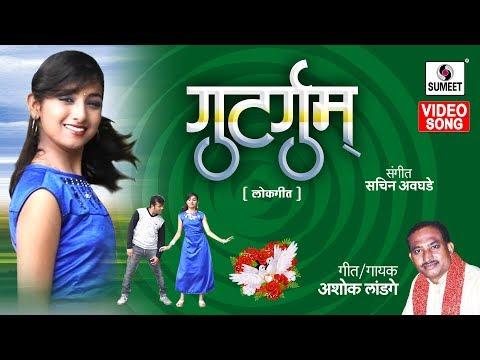 Gutargum DJ - Marathi Lokgeet - Official Video Song - Sumeet Music