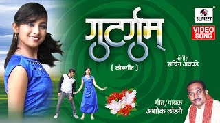 Gutargum DJ - Marathi Lokgeet - Official Video Song - Sumeet Music