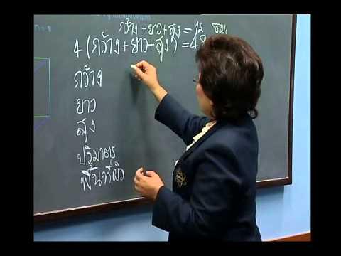เฉลยข้อสอบ TME คณิตศาสตร์ ปี 2553 ชั้น ป.6 ข้อที่ 23