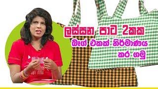 ලස්සන පාට 2කක බෑග් එකක් නිර්මාණය කර ගමු | Piyum Vila |15 -08-2019 | Siyatha TV Thumbnail