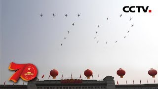 [中华人民共和国成立70周年]空中护旗梯队| CCTV