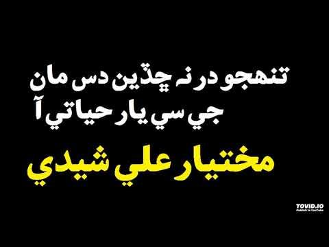 Tohnjo Dar Na Shadindus Ma Jesi Yaar Hayati A / Mukhtiar Ali Sheedi Old Song Sindhi HD