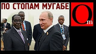 Путин повторит судьбу Мугабе?