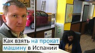 видео прокат машин