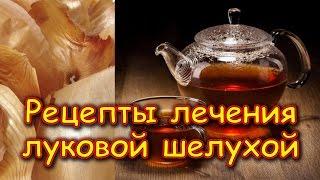 видео Чай от геморроя: какой лучше пить для лечения