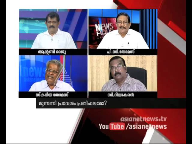 P.C. Thomas against Scaria Thomas; attempt for make K.M. Mani join LDF | News Hour 8 March 2015