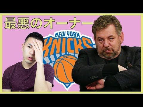 【NBA】ニューヨークニックスのオーナーの悪口を言いまくる動画です。