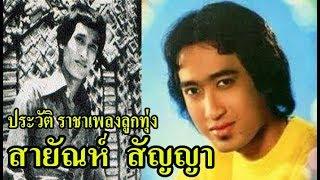 ประวัติ-quot-เป้า-quot-สายัณห์-สัญญา-อีกหนึ่งตำนานอมตะลูกทุ่งไทย