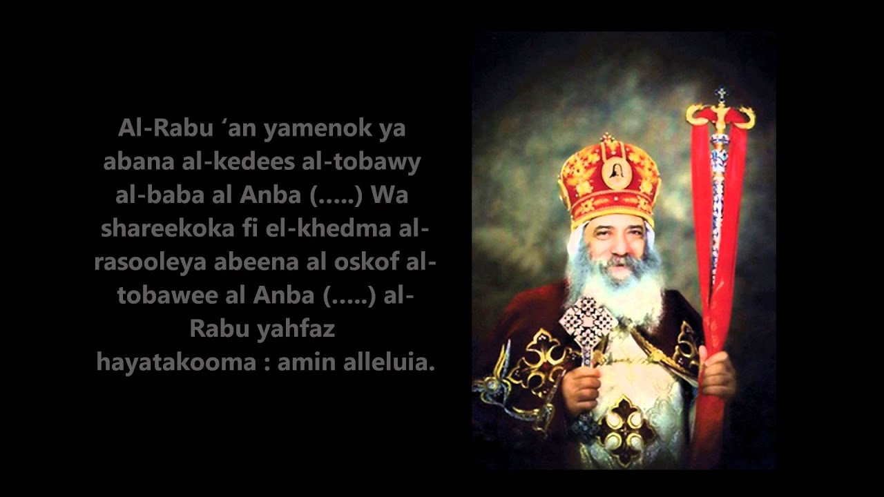 Let them exalt him Falyarfa'ooh fi Kanissat - for the Pope (By Malak Rizkalla)