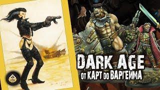 Аналитика: Dark Age: От ККИ до ВАРГЕЙМА