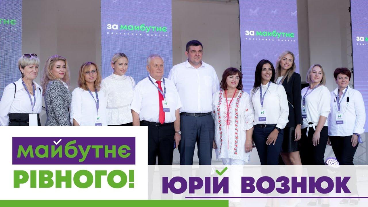 «Майбутнє – за першими», - Юрій Вознюк йде до перемоги у Рівному