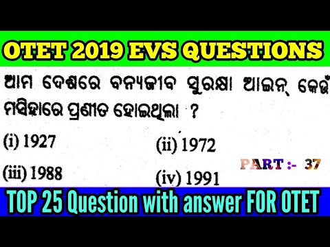 OTET 2019 (ENVIRONMENTAL STUDIES) !! TOP 25 GK QUESTION WITH ANSWER !!