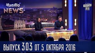 Октоберфест в Германии Vs Круглый год фест в Украине  Новый сезон ЧистоNews 2016 303