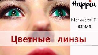 Цветные контактные линзы(Цветные контактные линзы Всегда мечтали о магическом взгляде? А может, хотите неповторимые кошачьи глаза?..., 2015-09-04T14:35:53.000Z)