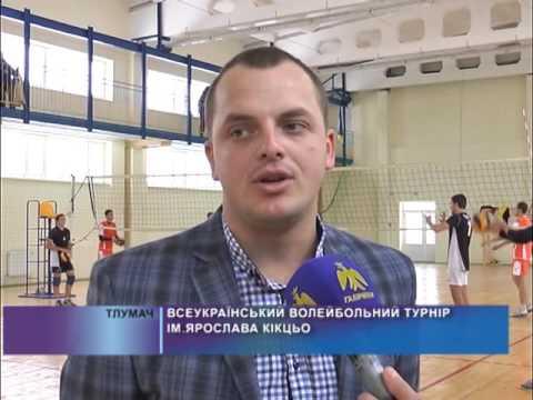 Всеукраїнський волейбольний турнір пам'яті Ярослава Кікцьо