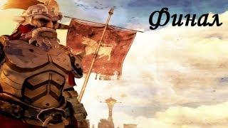 Fallout New Vegas Битва За Дамбу Финал