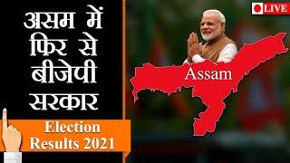 LIVE: Assembly Elections 2021 Results | प्रशांत किशोर की भविष्यवाणी सच होने जा रही ?