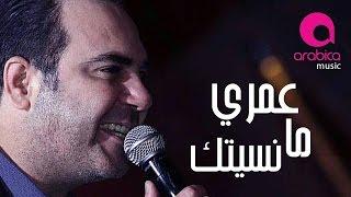 Wael Jassar - Omry Ma Nsitak / وائل جسار - عمري ما نسيتك
