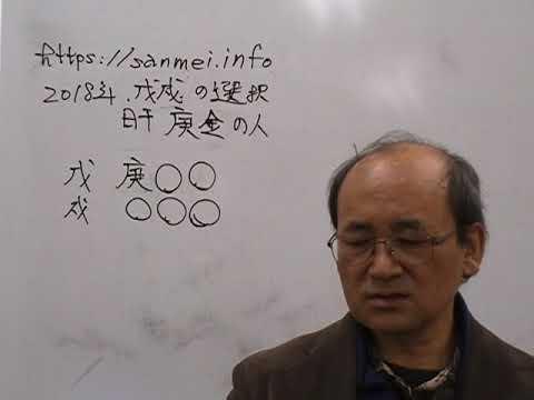 自然法算命學(158) 2018戊戌年-庚金(こうきん)日生まれの ...