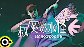 mc-hotdog-lonely-monsterofficial-music-video