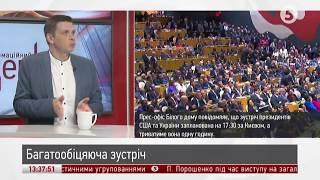 Сергій Таран / ІнфоДень / 21 09 2017