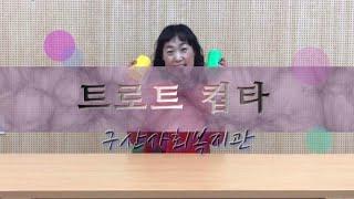 [김해시복지재단] 구산사회복지관 온라인강좌 - 트로트댄…