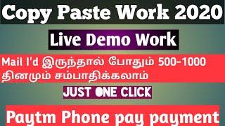 Copy paste work 2020 Tamil|Mail send job Tamil|Work from home 2020 Tamil|JARSInfo|Tamil