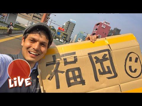 Hitching Out of Kumamoto to Fukuoka ☆ LIVE #05