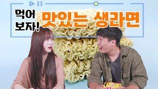 그냥 먹어도 맛있는 라면은 어떤걸까? 생라면으로 먹어도 맛있는 라면을 찾기위해 한국 대표라면 4종을 먹어보았다!| Ripple_S