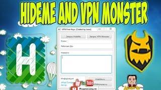 Получаем ключи HideMe и VPN Monster | Free Keys: HideMe and VPN Monster