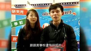 OH!Study留遊學教育中心 形象影片