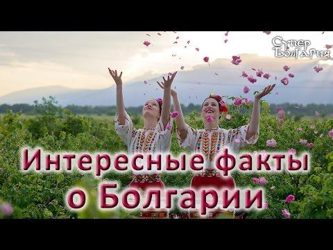Интересные факты о Болгарии. Отдых в Болгарии