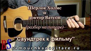 Шерлок Холмс и доктор Ватсон - Саундтрек к фильму - Фингерстайл, Разбор на гитаре