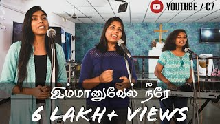 Tamil new Christian song 2020 | Immanuvel Neerae |  4K | இம்மானுவேல் நீரே | Benny Pradeep |