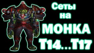 Сеты на МОНАХА Т14...Т17(Music:K-391 - Everybody Сеты на другие классы Воин: http://youtu.be/uHmEdU2vSpQ Шаман: http://youtu.be/Ai3E_cjWkSI Друид: ..., 2015-03-23T09:55:37.000Z)