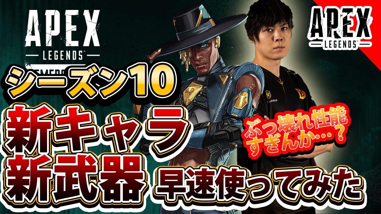 【APEX】シーズン10新キャラと新武器等アップデート盛沢山を最速で見ていく!【SPYGEA/スパイギア】