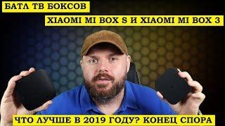 бАТЛ ТВ БОКСОВ XIAOMI MI BOX S И XIAOMI MI BOX 3. Что лучше в 2019 году? ОКОНЧАНИЕ СПОРОВ!!!