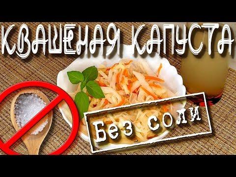 Квашеная капуста без соли + рецепт капустного кваса