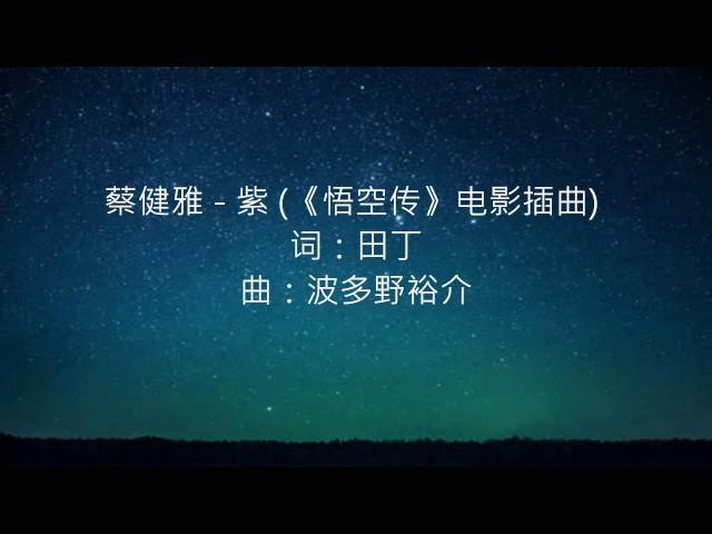 蔡健雅 - 紫 (《悟空传》电影插曲)