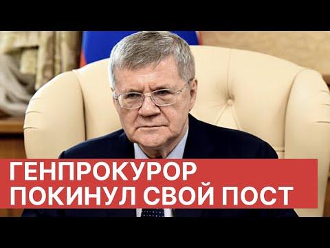 Генпрокурор Юрий Чайка покинул свой пост