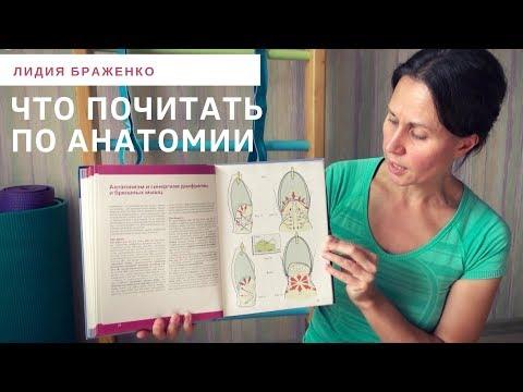 Лучшие книги по анатомии для фитнес-тренеров