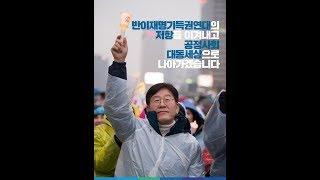 김부선 kbs 9뉴스 인터뷰 Vs 이재명의 언행일치 초지일관
