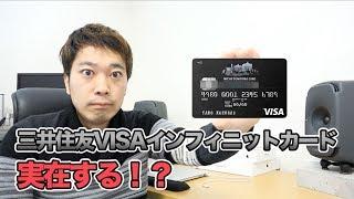 【クレカ都市伝説】三井住友VISAインフィニットカードが存在するのか?解説します!
