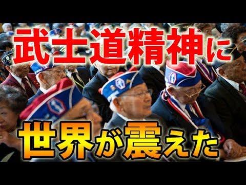 海外の反応 感動!!!『日本国の裏切り者などではない』アメリカ軍最強と呼ばれた戦闘団で活躍したのは…日本人だった!『日系2世』彼らの行動と武士道の精神に世界が驚愕した実話!!!