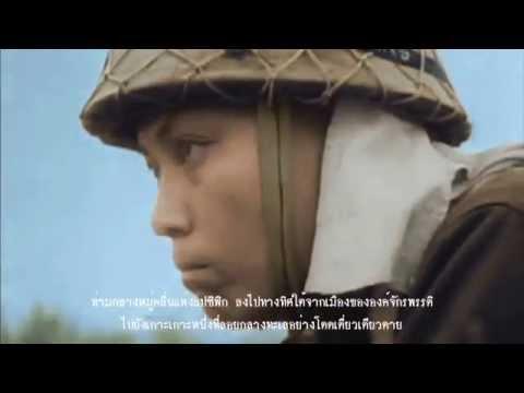 Song for Defense of Iwo Jima [subThai]